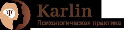 Karlin | Психологическая практика и обучение